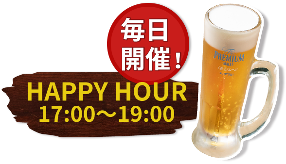 HAPPY HOUR 17:00~19:00